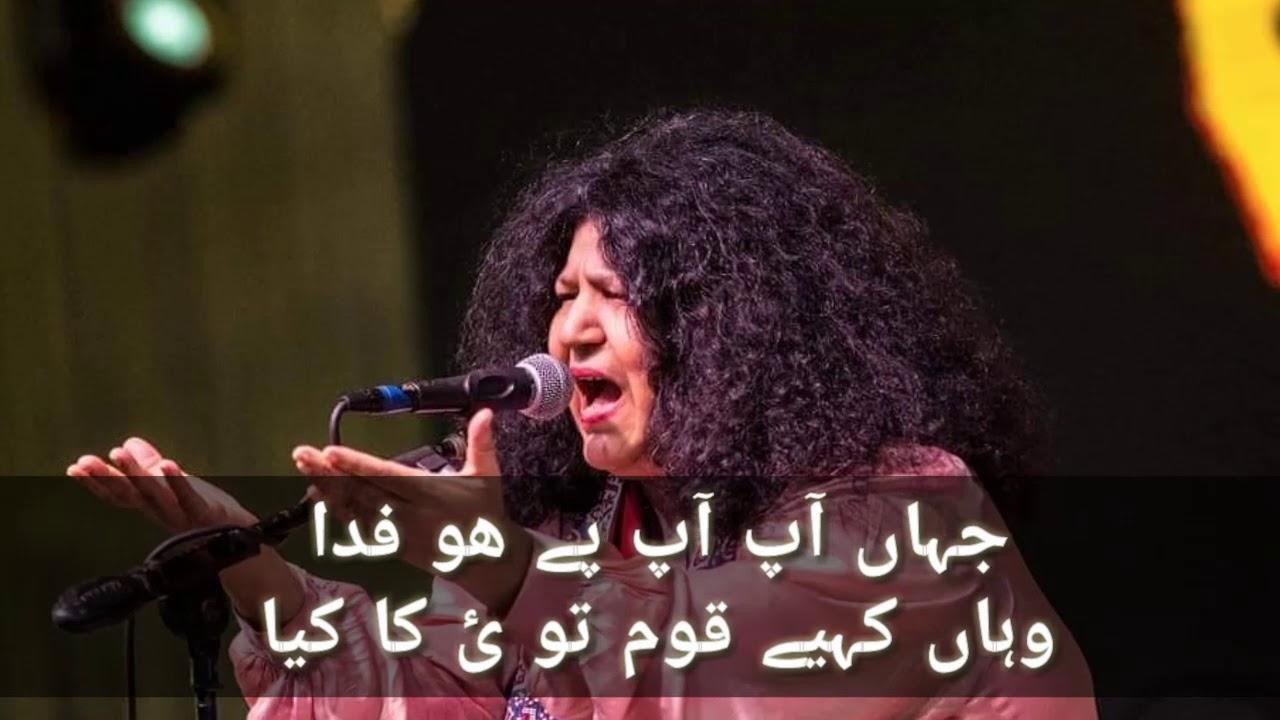 ali haq da imam by abida parveen mp3 free download
