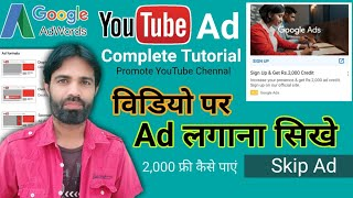Youtube Ad Kaise Lagaye, Google Adword For Youtube, Youtube Par Advertisement Kaise Kare #AdWord