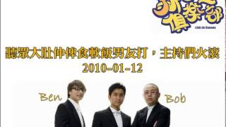新香蕉俱樂部 - 聽眾大肚仲俾食軟飯男友打,主持們火滾 20100112