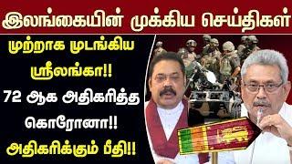 இலங்கையின் முக்கிய செய்திகள் 21-03-2020 | Sri Lanka Coronavirus | Today Sri Lanka News