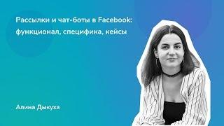 Рассылки и чат-боты в Facebook функционал, специфика, кейсы. Алина Дыкуха