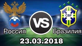 Ставки на спорт.Прогноз на матч Россия-Бразилия.Товарищеский матч.