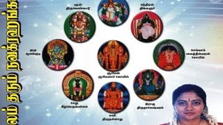 Slokam (Kolaru Pathikam) | Navagraha Songs by S.Sowmya - Nalam Tharum Nava Grahangal