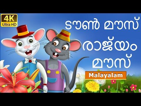 പട്ടണത്തിലേയ് എലിയും | Town Mouse and Country Mouse in Malayalam | Malayalam Fairy Tales