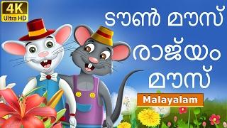 പട്ടണത്തിലേയ് എലിയും | Town Mouse and the Country Mouse in Malayalam | Malayalam Fairy Tales