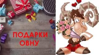 видео Подарок для Овна