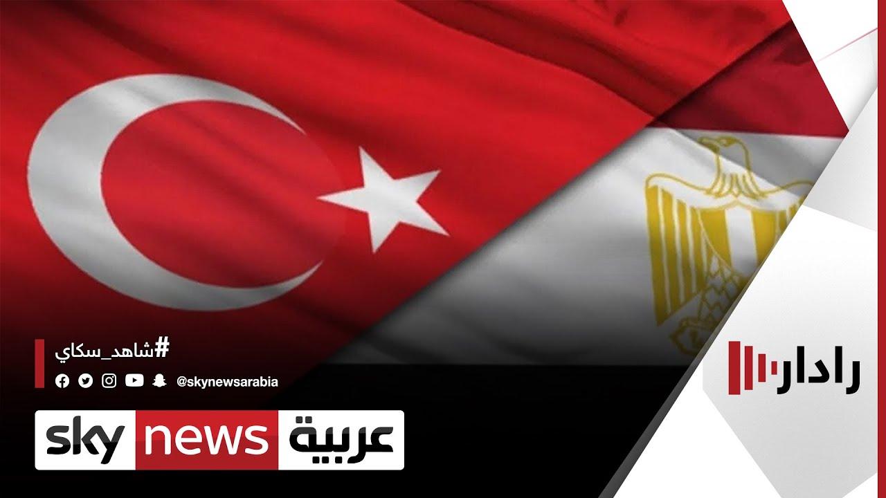 استئناف المحادثات المصرية التركية بشأن تطبيع العلاقات | #رادار  - نشر قبل 3 ساعة