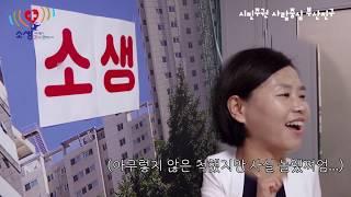 서은숙 부산진구청장 소생캠페인 참여 풍선 놀램
