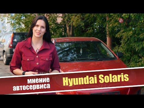 Hyundai Solaris. Мнение автосервиса
