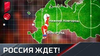 «РОССИЯ ЖДЕТ!» Выпуск от 28.04.2018г.