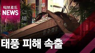 [서울] 종탑 쓰러지고 간판 떨어지고... 태풍 피해 …