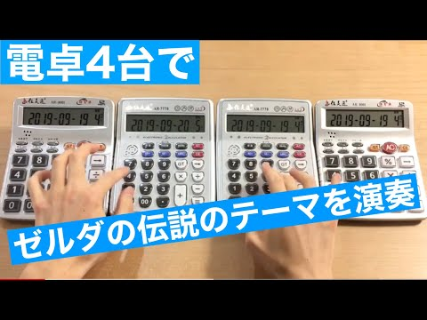 Mike Jones - The Legend Of Zelda Theme Played On Calculators