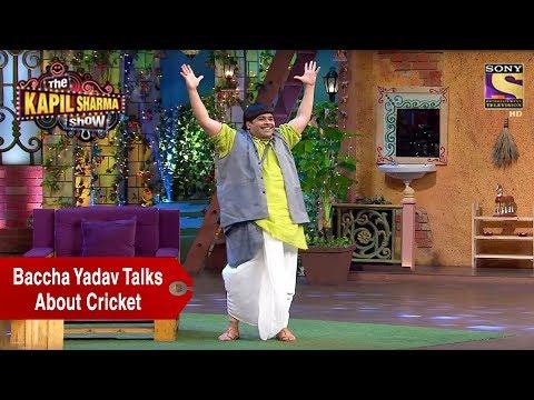 Baccha Yadav Talks About Cricket – The Kapil Sharma Show