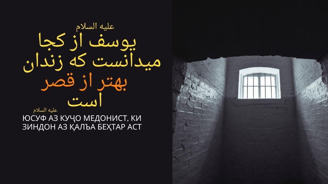 بدترین زندان، زندان گناه است