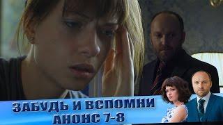 "Анонс ""Забудь и вспомни"" 7-8 серии"