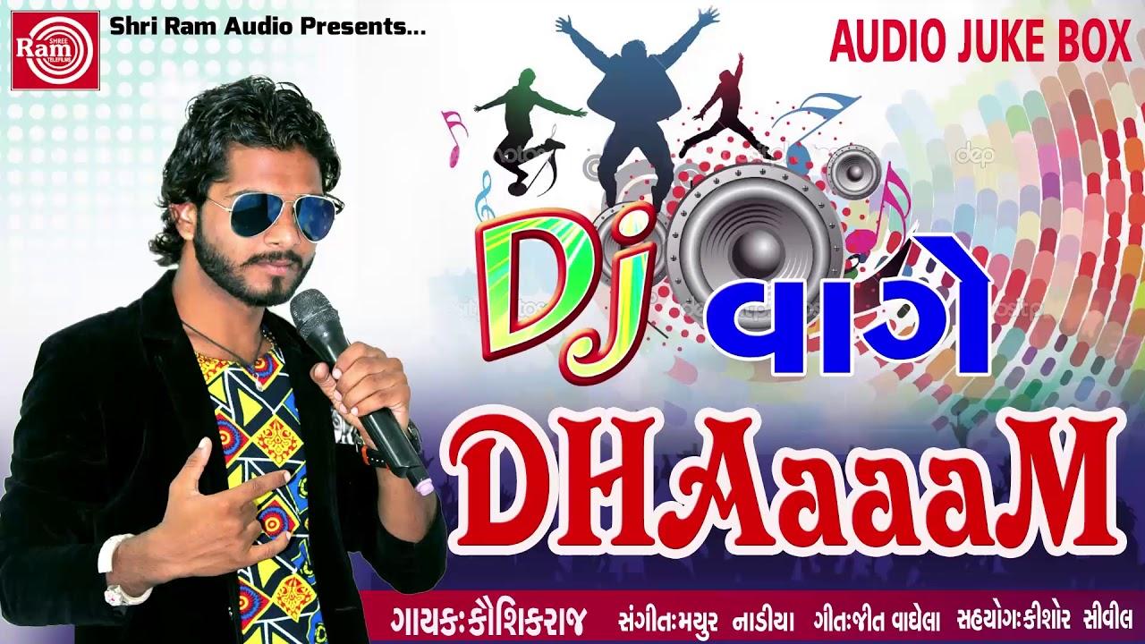 DJ VAGE DHAAAM | DJ LAGNA GEET | Kaushikraj | New Gujarati Dj Lagan Song  2017
