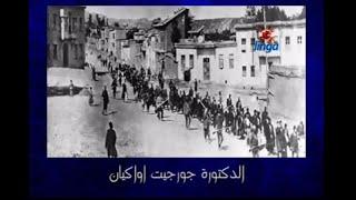 سؤال جرئ 404 مائة عام على ابادة الأرمن
