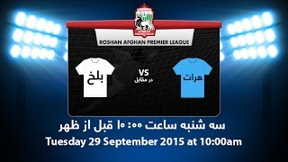 RAPL 2015: Women's Tournament - Herat VS Balkh