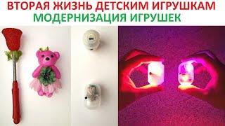 Друга життя дитячим іграшкам.   Відновлення і ремонт дитячих іграшок