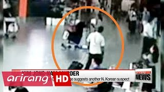 CCTV footage of Kim Jong-nam death suggests another N. Korean suspect: report