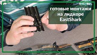 Готовые монтажи на лидкоре EastShark