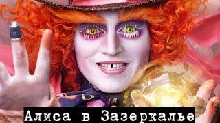 Алиса в Зазеркалье - Джонни Депп, Саша Барон Коэн - Трейлер 2016