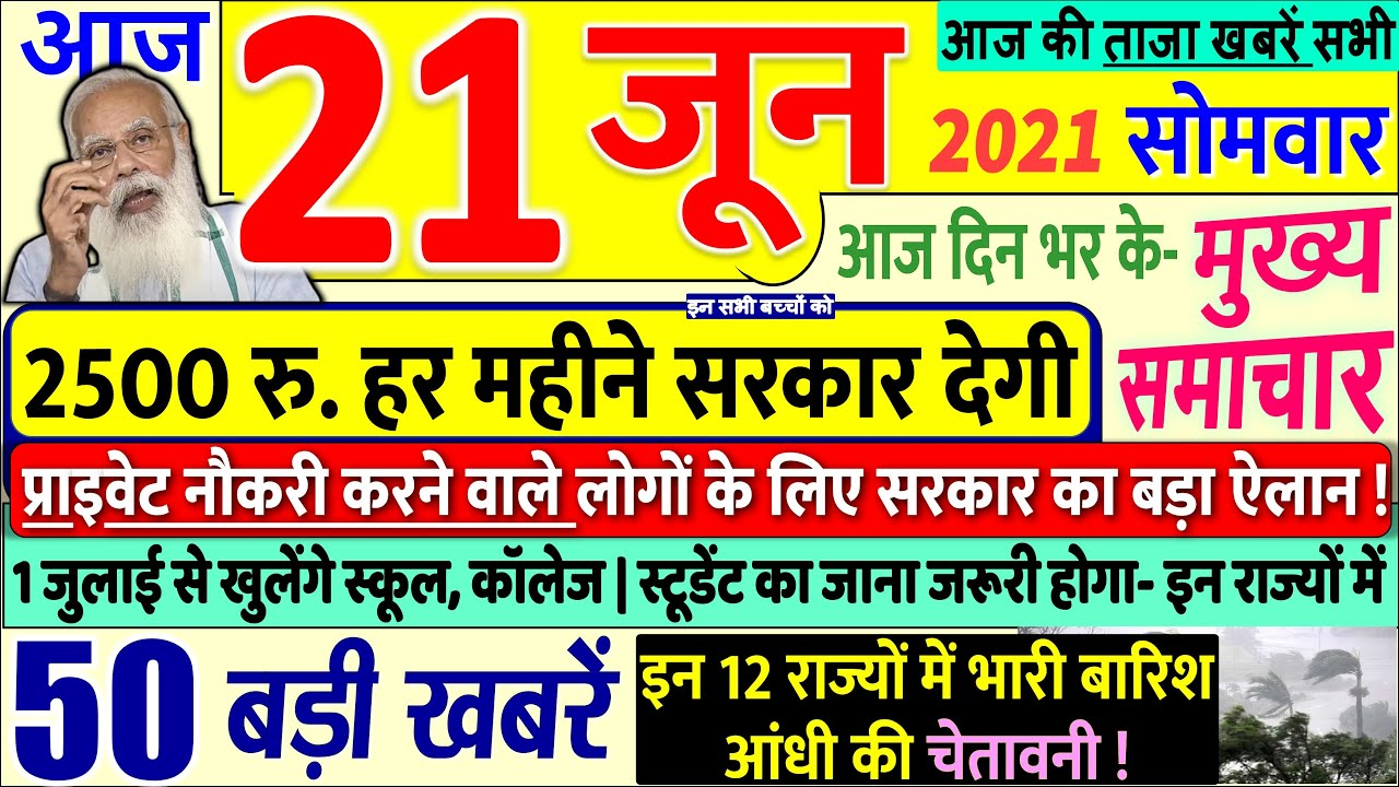 Today Breaking News ! आज 21 जून 2021 के मुख्य समाचार बड़ी खबरें, PM मोदी, Bihar, GST, DNA, UP