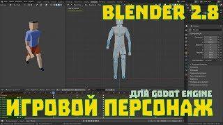 Создание и анимация игрового персонажа в Blender 2.8 | Моделирование для игр | Blender для новичков