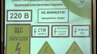 Урок електробезпеки дітям