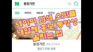 네이버 검색 내업체 광고영상 업로드 하는법, 스마트플레…