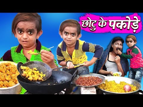 CHOTU KE PAKODE   छोटू के पकोड़े   Khandesh Hindi Comedy   Chotu Dada Comedy Video