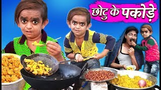 CHOTU KE PAKODE  छोटू के पकोड़े  Khandesh Hindi Comedy  Chotu Dada Comedy Video