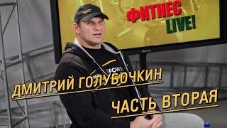 Дмитрий Голубочкин: какие группы мышц лучше тренировать в один день и как отдыхать между подходами(, 2015-03-28T10:50:57.000Z)