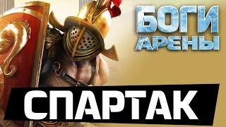 Боги Арены - Спартак (ios) #16