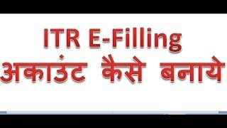 Wie erstellen ITR E-Füll-Konto online in Hindi | Online-Steuererklärung Konto kaise banaye