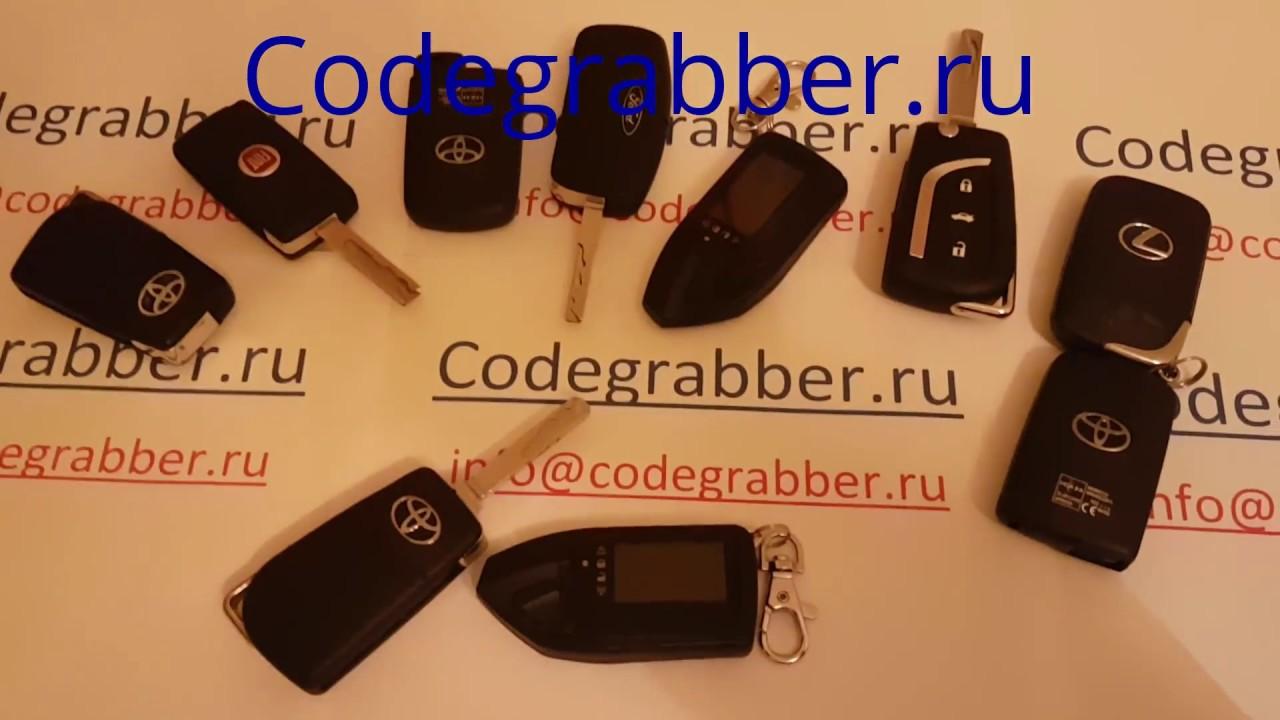 kodgrabber Pandora car alarms code scanner auto pilot codegrabber remote  key кодграббер Пандора hacj