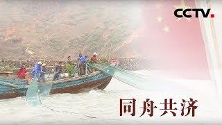 [中华优秀传统文化]同舟共济| CCTV中文国际