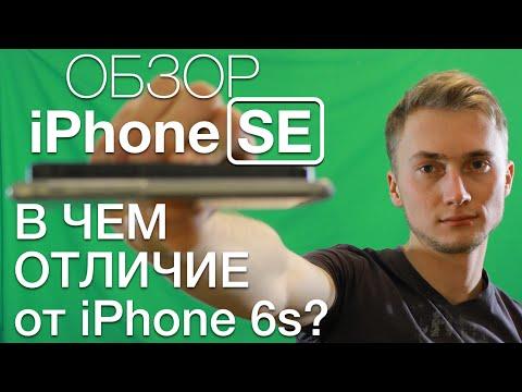 Обзор iPhone SE — В чем отличия, стоит ли покупать и многое другое