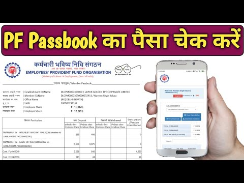Download PF balance check online 2020 | How to Check PF/EPF Balance on Mobile or Computer in Hindi | epfo