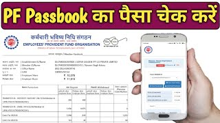 PF balance check online 2020   How to Check PF/EPF Balance on Mobile or Computer in Hindi   epfo