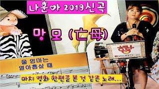 나훈아 '망모' 2019신곡 - (노래교…