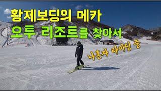 황제보딩의 메카 오투리조트 / 꼭 한번 가보자 스키장탐…