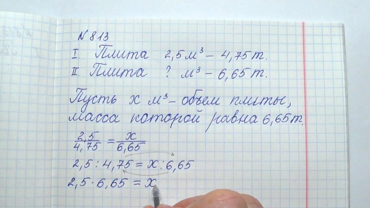 Решить задачу 813 самостоятельная работа 3 класс решение задач