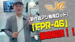 家邊克己さんが新作豆アジ専用ロッド「FPR-46」について詳しく解説してくださいました。 豆アジ専用設計の「FPR-46」。発売が楽しみですね!...