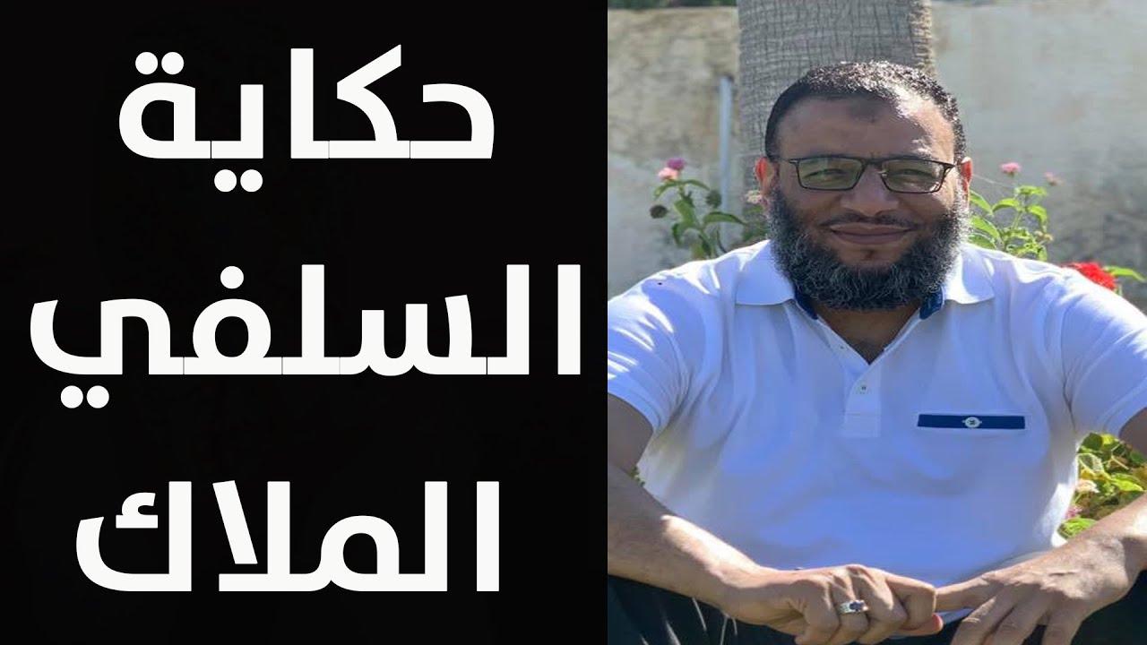 وليد إسماعيل | حكاية السلفي المتهم !!