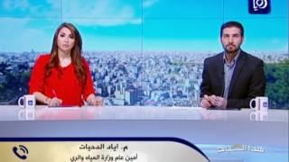 م  إياد الدحيات - التعامل مع شح الموسم المطري ومشاريع جديدة للصرف الصحي