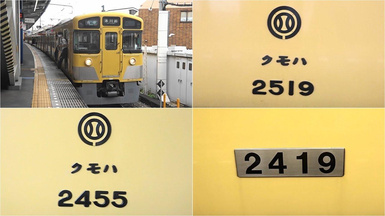 【まさにレア運用】西武新宿線2000系 2+2+4両編成運行
