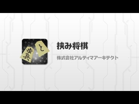 挟み将棋 - Google Play のアプリ