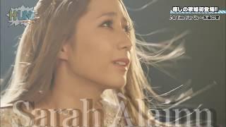 Artist Interview サラ・オレイン Cinema Music with SARAH ÀLAINN 3月1...