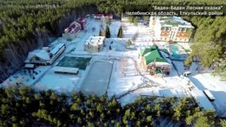 'Баден-Баден Лесная сказка', Еткульский район, Челябинская область